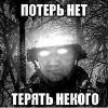 Потерь нет (с)