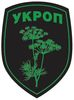 Ukraine - Укроп