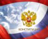 правда, мнение, конституция, Россия