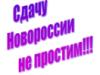 Сдачу Новороссии не простим