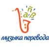 muzykaperevoda userpic