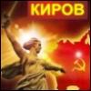 СВ Киров