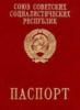 Pasport USSR