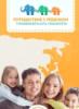родители, дети, семья, путешествие