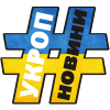новости, укроп новини, новини, укроп новости, Україна