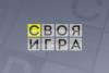 ru_svoya_igra