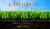 blagodat_kr userpic