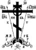 О вере и духовной жизни