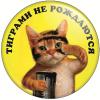 russor