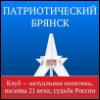 patriot_bryansk