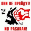 но пасаран