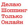 online_shops_il