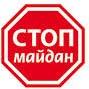 stop maidan