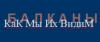 drustvo_balkan