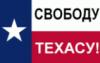 Свободный Техас