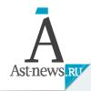 Ast-News.Ru