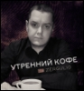Колясников Сергей aka Zerg (zergulio@yandex.ru) [userpic]