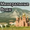 mineralnye_vody userpic