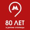 80 лет в ритме столицы