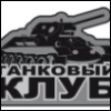 Танковый рКлуб