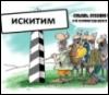 Искитим, Новосибирская область, Сибирь