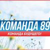 ямал, команда89