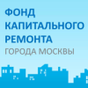 Фонд капитального ремонта многоквартирны