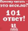 101 причина
