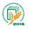 ВСХП-2016, ВСХП 2016