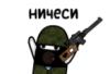 #вежливый_ничеси