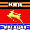 Магадан, НОД