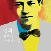 leejongwon userpic