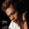 stormy1990: Ueda