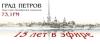 радио «Град Петров», 15-летие