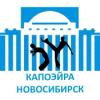 Новосибирск, Капоэйра