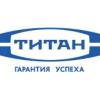 ТМ ТИТАН