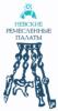 логотип, Невские ремесленные палаты