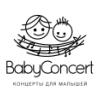 бэбиконцерт, baby-concert, бэби-концерт, бэби концерт, babyconcert