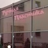 ru4nayaplastika userpic
