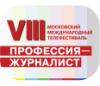 Телефестиваль, журналистика, Профессия - журналист