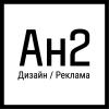 an2studio userpic