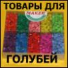 tovari_golubei
