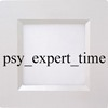 psy_expert_time userpic