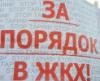 ЖКХ, Белгород, Егоров, ДСК, Контроль