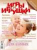 igry_i_igrushki