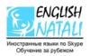 english_natali