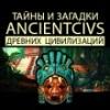 цивилизации, история