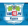 Сайт Курска. Новости в Курске.