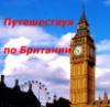Путешествия, Великобритания