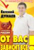 dunaev_es
